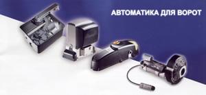 Автоматические секционные ворота и автоматика для ворот